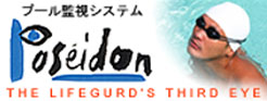 プール監視システム- Poseidon -