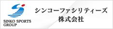 シンコーファシリティーズ株式会社